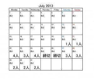 2013シフト表_0714_7