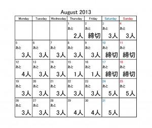 2013シフト表_0714_8